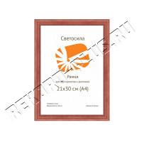Рамка для сертификата Светосила 21х30 красное дерево с20, со стеклом артикул 5-07483