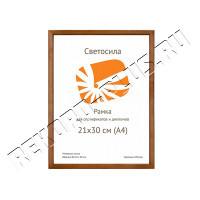 Рамка для сертификата Светосила 21х30 сосна с19, со стеклом артикул 5-05980