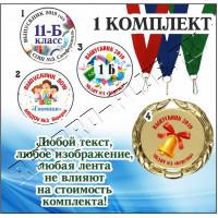 Комплект медали