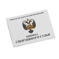 Классификационные книжки купить в Симферополе и Крыму