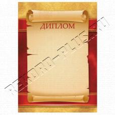 Купить Диплом  Д19 в Симферополе