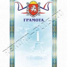 Купить Грамота  Г35 в Симферополе