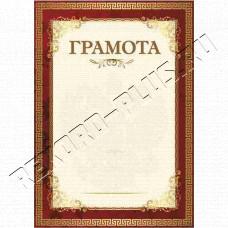Купить Грамота в Симферополе