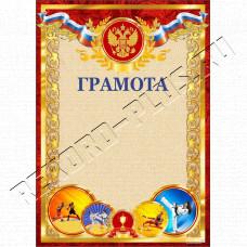 Купить Грамота 44 в Симферополе
