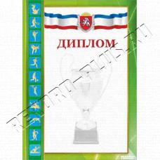 Купить Диплом Д20 в Симферополе