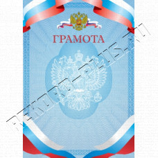 Купить Грамота  Г31 в Симферополе