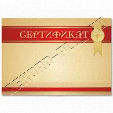 Купить Сертификат в Симферополе
