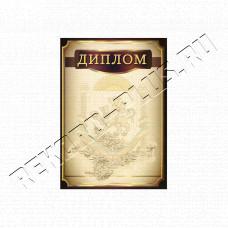 Купить Диплом  Д03 в Симферополе