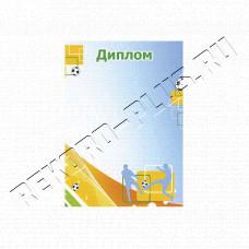 Купить Диплом  Д05 в Симферополе