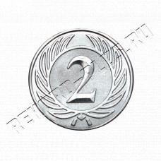 Купить Жетон 2 место D = 50 мм  A0450 в Симферополе