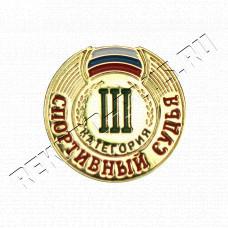 Купить Значок 3 категории спортивный судья     РК00434 в Симферополе