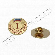 Купить Значок 1 категории спортивный судья   РК00432 в Симферополе